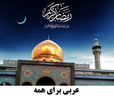 ماه رمضان مبارک نوای موذن زاده اردبیلی